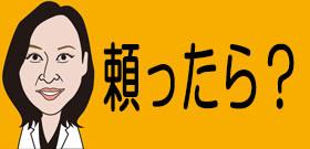 「日馬富士の賠償金オレが払ってやるよ」なぜか元小結・旭鷲山でしゃばり