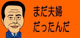 「川崎麻世・カイヤ」いまさら離婚裁判って・・・おカネで揉めてるらしい