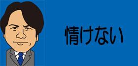 「ミスター慶應ファイナリスト」性的暴行で逮捕!酔った女子大生を連れ込み