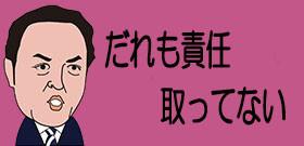 福島原発裁判の東電・武藤栄被告「津波対策先送り指示してない」