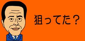 片山さつき大臣「100万円口利き疑惑」週刊文春は来週第2弾で追い討ち