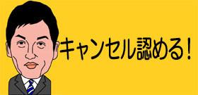 「沢田研二ドタキャン」だれが損害穴埋め?会場・設営費など3000~4000万円