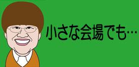 沢田研二は大きすぎる会場を危惧してた?「埋まらないなら断わってと言ったのに・・・」