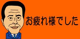 卓球の愛ちゃんが引退 今後は東京五輪の選手強化を目指す「Tリーグ」の理事に