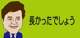 「地獄ですね。監禁生活が当たり前になっていく辛さ・・・」安田純平さん今晩帰国