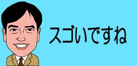 東京五輪切符ゲット! 体操ニッポン男子団体銅メダル、ケガの内村航平が引っ張る