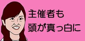「1000年に一度の美女」橋本環奈の学園祭出演に1000人が殺到 けが人が出て中止に