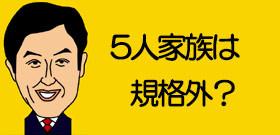 熊田曜子さんの児童館「子供3人」拒否事件 3児の父、笠井アナの感想は