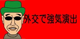 中間選挙『敗北』のトランプ大統領 強硬外交パフォーマンス!日本にも無理難題