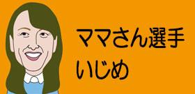 あの「メガネ先輩」の韓国女子カーリングでパワハラ騒動 「犬みたいな女」と暴言