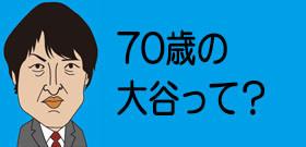 大谷翔平がMLB「新人王」に 「投げるか打つか、選ぶとしたら」の質問に...
