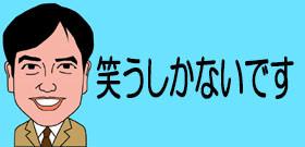 バンコクの両替所に強盗に入った日本人 お粗末すぎる犯行がタイで笑いものに