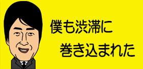 サッカー日本代表対ベネズエラ戦 キックオフ前に大渋滞に巻き込まれた侍ブルーがとった秘策は