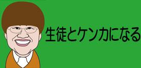 これってアリですか? 生徒の成績によって教員のボーナス額を変える大阪市のアイデア