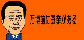大阪万博決定に仕掛け人・橋下徹氏が熱く語ったことは? アレ、「都構想」をまた持ち出すの?