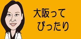 55年ぶり大阪万博決定! ノリノリの大阪人が盛り上がれば日本も活気づく?