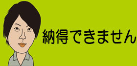 「信じられない!」と宮川選手 体操・塚原夫妻に「パワハラなかった」とは...