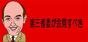 第三者委がなぜ会見しないのか 体操・塚原夫妻のパワハラ「無罪」に誰が納得する?