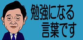 九州場所初優勝の貴景勝が母校・埼玉栄高校に凱旋パレード 恩師と校訓の言葉がスゴすぎる