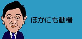 「日本語学校経営者殺害」専属運転手を逮捕!54歳の恨み辛み・・・二人の間に何があったか?