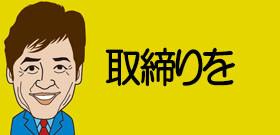 山田ルイ53世「サインしてあげたらネットで売られた」プロの転バイヤー横行