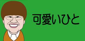 加藤浩次が因縁の山根明氏を直撃 2人が「ガハハハ!」と大笑いして意気投合した理由