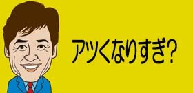 豊洲初競り「クロマグロ」3億3360万円! 落札した社長も「ちょっとやりすぎか」