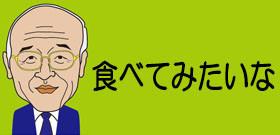 豊洲初競りでクロマグロ3億円超! 「やりすぎちゃった」と落札社長も反省