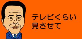 天才少女・仲邑菫さん(9)はテレビもない家庭で1日9時間、囲碁漬けの毎日