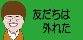ZOZOTOWN前澤社長「現金バラマキ」第2弾検討中?加藤浩次「怖くなってくる」