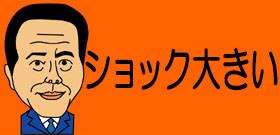 NGT48山口真帆が涙で生投稿!「メンバーにそそのかされた男が押しかけてきて暴行受けた」