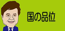 中国の「パクリトイレ会社」直撃!HPとは大違いのしょぼくれたビルに展示商品1つ