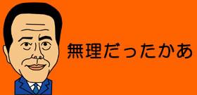 「とくダネ!」古市憲寿 芥川賞落選・・・「アイドルの気分だったのに残念です。がーーーーーん」