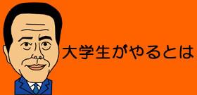 京都のジゴロ集団、260人の女性を風俗店で働かせて荒稼ぎ ひっかかる女性の特徴は
