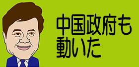 「パクリトイレ」中国ネットでも怒り爆発!「1週間で水が出なくなった」「人生最低の買い物」・・・