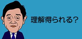 小室圭さん母子「400万円」返せないのか?返さないのか?金銭トラブル解決済みと文書発表