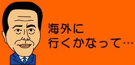 「嵐」リーダー大野智、芸能活動休止してなに始めるの? 小倉智昭と電話で話したこと