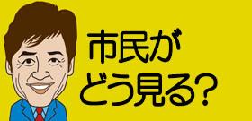 「火ィつけて燃やしてまえ」兵庫・明石市長パワハラ暴言!立ち退き交渉進まずブチ切れ