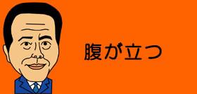 チケット料金決ったが・・・東京五輪に小倉智昭の怒り!「注目競技が午前中。米テレビに合わせるな」
