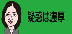 自民党・菅家一郎議員 違法スレスレ!カレンダー無料配布を「いや、室内用ポスターです」