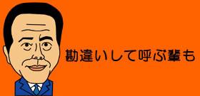 「強制性交ではなくセクハラだ」と言いたい? 新井浩文容疑者が「頭は押さえつけていない」と主張する狙いは