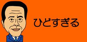 バカ店員の次はバカ客!焼き肉店で悪ふざけ動画―「すたみな太郎」当店ではありませんと打消し