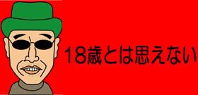 池江璃花子お礼ツイッター「神様は乗り越えられない試練は与えない。完治を目指し戦っていきたい」