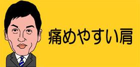 中日・松坂大輔「右肩痛」深刻?キャンプ離脱して検査と治療―甘かった球団の警備