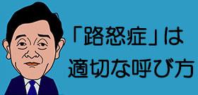 中国の監視システムでも抑止できないのか 中国・韓国でも横行する「あおり運転」が怖すぎる