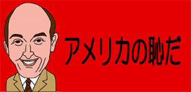 「安倍首相からノーベル平和賞に推薦された」トランプ氏の暴露は日本の恥か、米国の恥か?