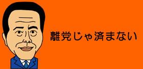 自民離党の田畑毅議員 不適切な女性関係どころじゃない準強姦罪告訴!酔わせて乱暴し全裸撮影
