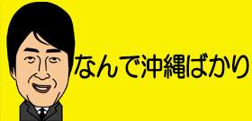辺野古の県民投票「反対」7割超 「なぜ沖縄ばかり」本土の人間も考えるべきだ!