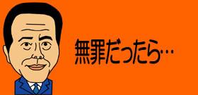 ゴーン保釈!さて裁判はどうなる?無罪請負人・弘中淳一郎弁護士が仕掛ける法廷戦術