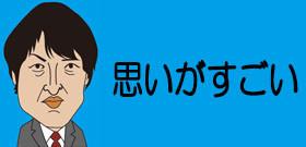 舌がんの堀ちえみさん、白血病の池江璃花子さん ブログが伝える前向きウーマン2人